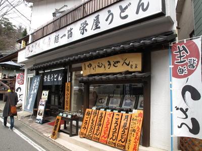 udon_01.JPG